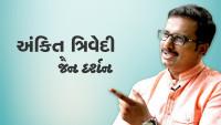 અંકિત ત્રિવેદી - જૈન દર્શન
