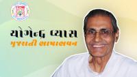 યોગેન્દ્ર વ્યાસ - ગુજરાતી ભાષાભવન