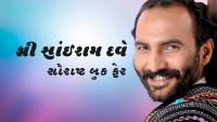 સાંઈરામ દવે - સૌરાષ્ટ્ર બુક ફેર