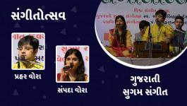 ગુજરાતી સુગમ સંગીત