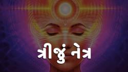 ત્રીજું નેત્ર   ગુજરાતી શોર્ટ ફિલ્મ
