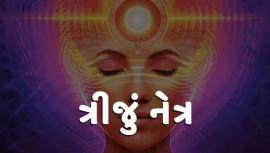 ત્રીજું નેત્ર | ગુજરાતી શોર્ટ ફિલ્મ