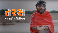 Taras | Water Crisis