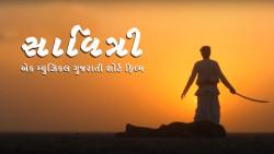Saavitri | A Musical Gujarati Short Film