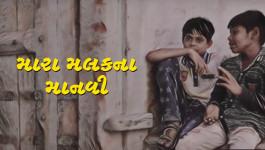 મારા મલકના માનવી | EMOTIONAL Short Film