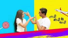 Tari Mari Yaari | A Gujarati web series
