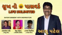 સુખનો પાસવર્ડ - Life Unlimited