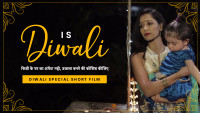 Is Diwali l Short Film l Social Message