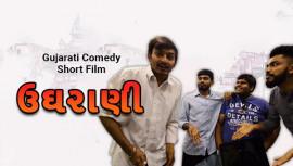UGHRANI (ઉઘરાણી) | NO BUDGET FILMS