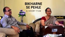 Bikharne Se Pehle   A Short Film