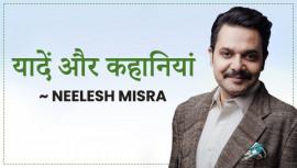 यादें और कहानियां with Neelesh Misra