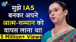 Inspiring IAS Story