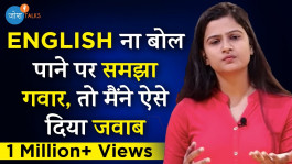 English सीखकर बढ़ाएं Confidence   Divyanshi Shukla
