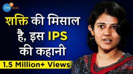 बुलंद हौसलों ने बनाया भारत की बेटी को IPS Officer