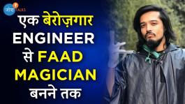 कैसे एक इंजीनियर बना देश का सबसे पसंदीदा RJ
