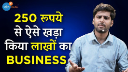 अपनी ज़िद से हर Failure को हराओ | Shaurya Gupta
