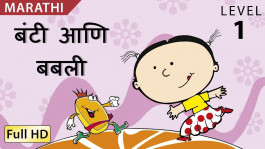 Bunty and Bubbly: Learn Marathi - Children Story