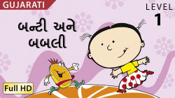 Bunty and Bubbly: Learn Gujarati - Children Story