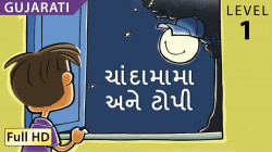 The Moon and the Cap - Story for children gujarati