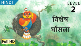 A Special Nest hindi
