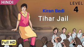 Kiran Bedi: Tihar Jail hindi