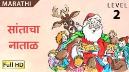 Santa's Christmas marathi