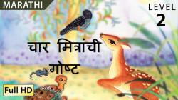 The Four Friends marathi