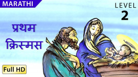 The First Christmas marathi