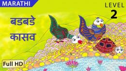The Talktative Tortoise marathi