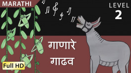 The Musical Donkey marathi