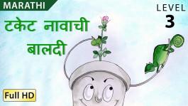 Tucket the Bucket marathi