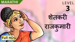The Princess Farmer marathi