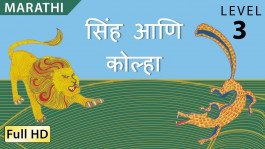 The Lion and the Fox marathi