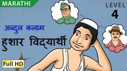 Abdul Kalam: School Topper marathi