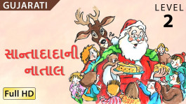 Santa's Christmas gujarati