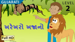 The Greatest Treasure gujarati