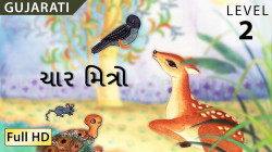 The Four Friends gujarati