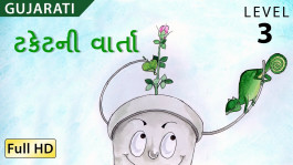 Tucket the Bucket gujarati