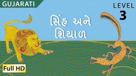 The Lion and the Fox gujarati