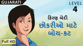 Kiran Bedi: A Boy-Cut for Girls gujarati
