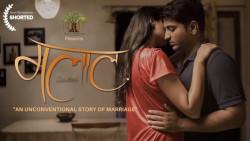मलाल | हिंदी शोर्ट फिल्म
