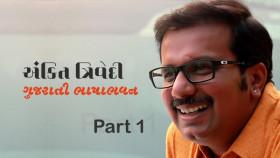 અંકિત ત્રિવેદી - ગુજરાતી ભાષાભવનમાં સ્પીચ - ભાગ ૧