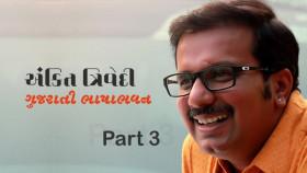 અંકિત ત્રિવેદી - ગુજરાતી ભાષાભવનમાં સ્પીચ - ભાગ ૩