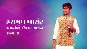 હસમુખ બારોટ - ભારતીય વિધ્યા ભવન  ૩
