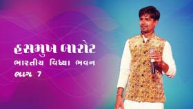 હસમુખ બારોટ - ભારતીય વિધ્યા ભવન  ૭