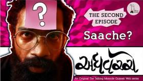 Adhvacche | Episode2 | Saache