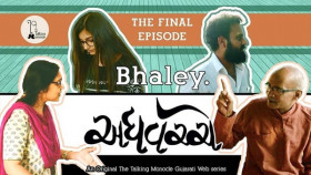 Adhvacche | Episode3 | Bhaley