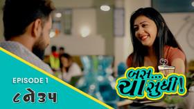 Bas Cha Sudhi | Episode 1 | 8 Ne 35