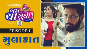 Bas Cha Sudhi | Season 2 | Episode 01 | Mulakat