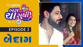Bas Cha Sudhi | Season 2 | Episode 03 | Bedaag